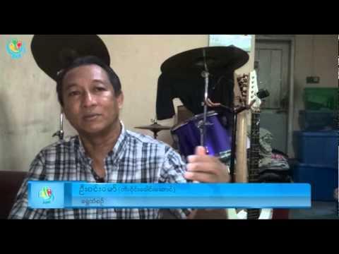DVB -ဒီႏွစ္သႀကၤန္မွာ အႏုပညာေၾကး တိတိက်က်လုပ္ေဆာင္မယ္လို႔ တာဝန္ရိွသူေျပာ