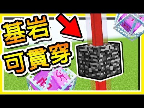 Minecraft 我的娘娘呀 !!【基岩】居然被活生生貫穿了 !! | 麥塊 10 種你不知道の冷知識 !!