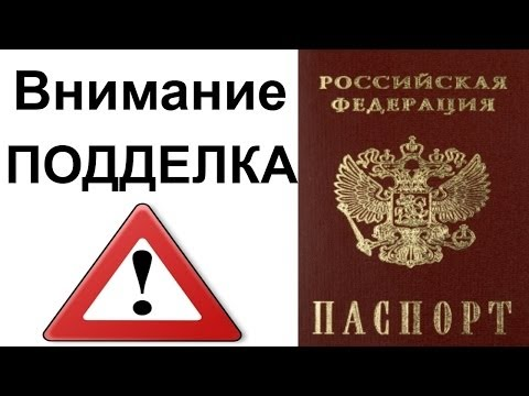 Видео как проверить паспорт на подлинность в УФМС онлайн