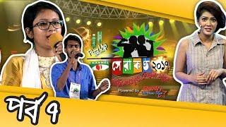 Shera Kontho 2017 | সেরা কণ্ঠ ২০১৭ | Episode 07 | Channel i TV