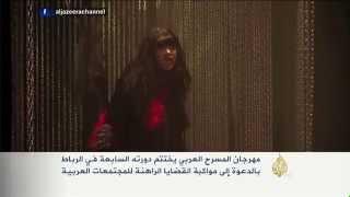 المسرح العربي يختتم دورته السابعة في الرباط