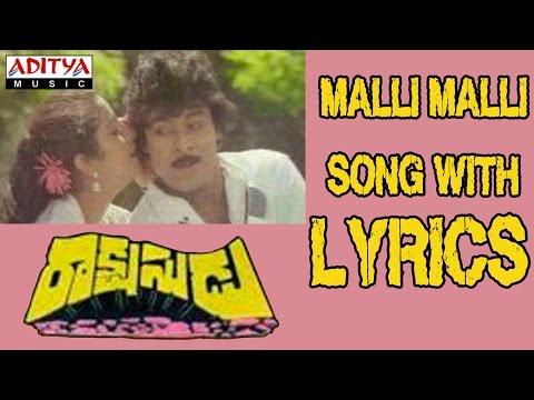Rakshasudu Full Songs With Lyrics - Malli Malli Song - Chiranjeevi, Radha, Suhasini