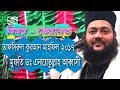 কেয়ামত - মুফতি ড. এনায়েতুল্লাহ আব্বাসী || Keyamat Part-1 By Mufti Dr Anayetullah Abbasi 2017