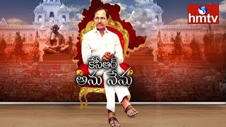 KCR Sworn in as Chief Minister for Second Term  | hmtv