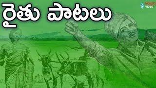 Rythu Paatalu - Telugu Latest Super Hit Video Songs - 2016