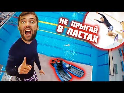 ЧТО ЕСЛИ ПРЫГНУТЬ В ЛАСТАХ С 10 МЕТРОВ   Прыжки в воду челлендж