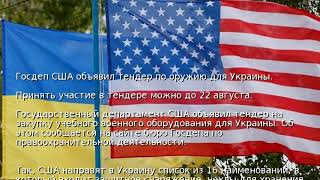 Госдеп США объявил тендер по оружию для Украины