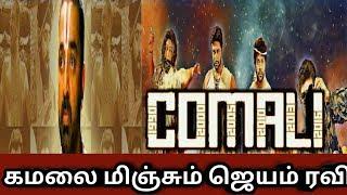 Comali Movie 6 Big Secrets Revealed and Jayam Ravi Brokes Kamal Record