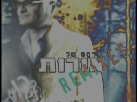 אברהם טל- אורות פרדס חנה- ניו יורק רמיקס