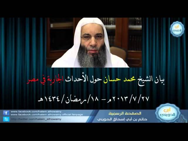 ::: بيان الشيخ الدكتور محمد حسان في الأحداث الجارية في مصر 18/ رمضان / 1434 هـ - 27/ 7/ 2013 م :::