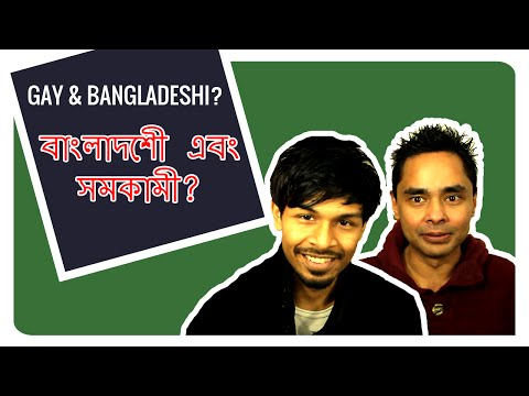 Gay & Bengali? বাংলাদেশী এবং সমকামী?