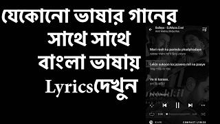 যেকোনো ভাষার গানের সাথে সাথে বাংলা ভাষায় Lyrics দেখুন | Bangla mobile tips | mk technical guru