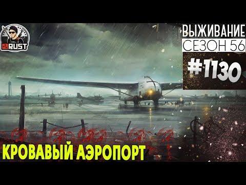 RUST - КРОВАВЫЙ АЭРОПОРТ - SURVIVAL 56 СЕЗОН #1130