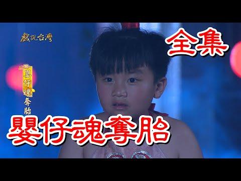 台劇-戲說台灣-嬰仔魂奪胎-全集