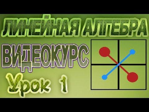 Видеоуроки Высшая математика - видео