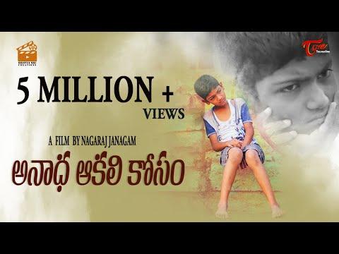 Anadha Akali Kosam | Telugu Short Film 2018 | By Nagaraj Janagam | TeluguoneTV