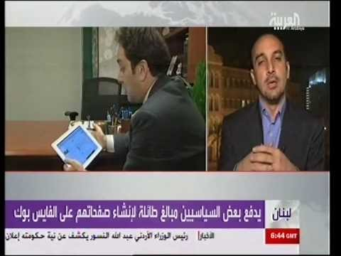 Interview with TML's Ayman Itani on Alarabia TV