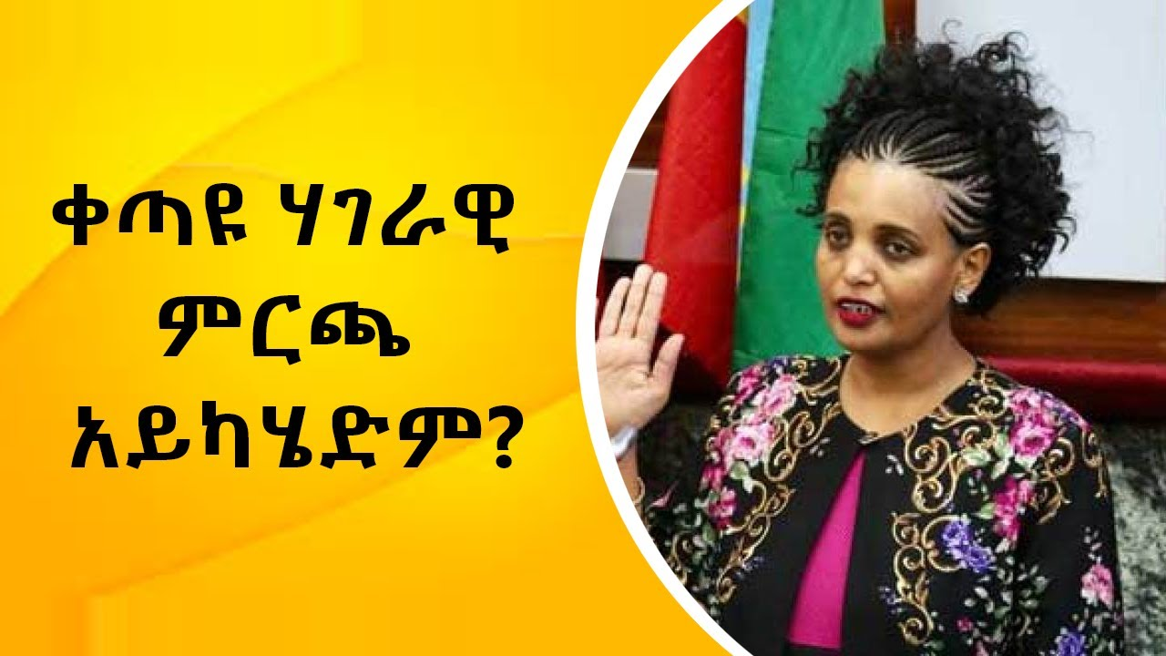 Will the Ethiopian election 2012 going to be held?