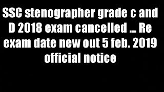 SSC stenographer grade c and D 2018 exam cancelled ... Re exam date new out 5 feb. 2019 official