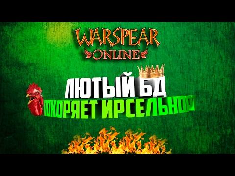 Warspear Online ► ЛЮТЫЙ БД ПОКОРЯЕТ ИРСЕЛЬНОРТ