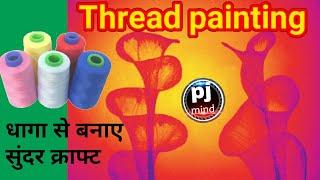 Thread pulling painting || amazing craft by using threads || धागे से बनाए, सुंदर क्राफ्ट |😊