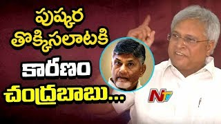 Undavalli Arun Kumar Comments on AP CM Chandrababu Over Pushkar Stamped | NTV