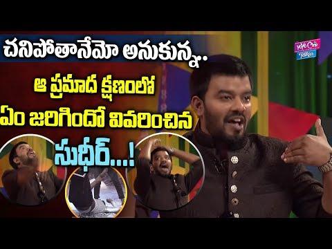 Sudigali Sudheer About Tarajuvvalu Dance Performance Incident | Telugu News | YOYO Cine Talkies