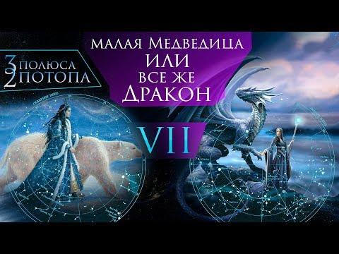 Малая Медведица или все же Дракон? Три полюса , два потопа. часть 7.  #AISPIK #aispik #айспик