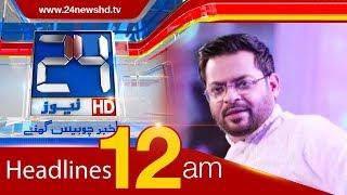 News Headlines | 12:00 AM | 13 December 2017 | 24 News HD