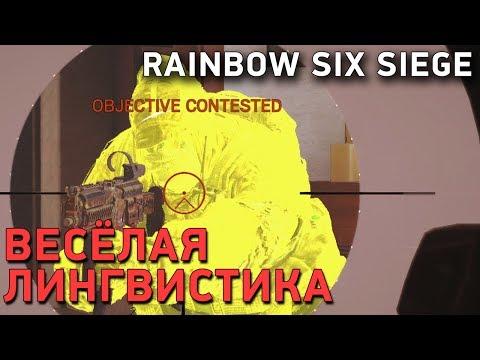Rainbow Six Siege. Весёлая лингвистика