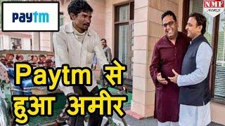 Paytm के CEO को रिक्शे से पहुंचाया Akhilesh Yadav के घर, भर गई झोली