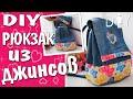ПЕРЕДЕЛКА ДЖИНС | Шьем рюкзак своими руками | DIY Tutorial Jeans recycle