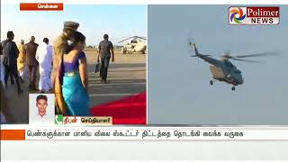 சென்னை வந்தடைந்தார் பிரதமர் நரேந்திர மோடி -LIVE