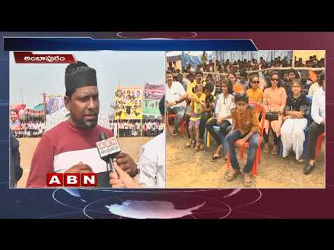 Sankranthi Celebrations | Special Goat Fighting Competition in Krishna District | ABN Telugu