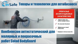 Комбинезон Colad BodyGuard
