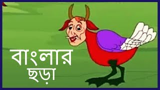 Bengali Rhymes for Children | Bengali Nursery Rhymes | Bengali Rhymes For Children