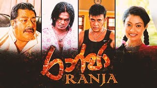 රන්ජා | Ranja | Sinhala Hit Action Movie | Superstar Ranjan Ramanayaka
