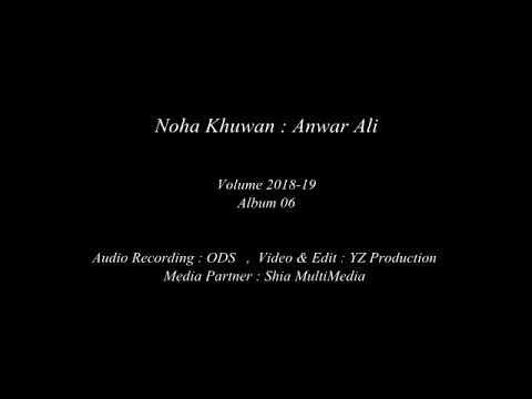 Noha Promo 2018 | Anwar Ali 1440 Hijri | Karbala ki Yad MANATE hai