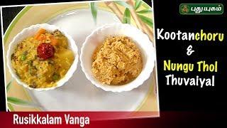 Kootanchoru Recipe | Nungu Peel Thuvaiyal Recipe | Rusikkalam Vanga | 23/05/2019