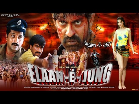 elan new punjabi song