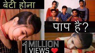 Beti bachao beti padhao | save the girl child | short story | prince verma