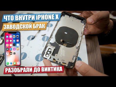 Что внутри iPhone X? Шок! Заводской брак.