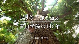 青山学院紹介ムービー「140秒・立志」篇