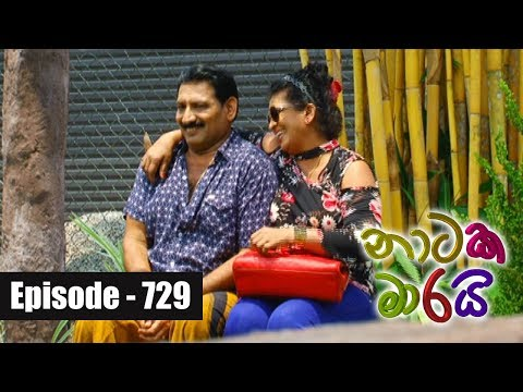 Naataka Maarai - Ep 729 |  Wife Kamathiname Ha ( 16-04-2018 )