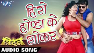 हिरो होण्डा के शॉकर हs - Hero Honda Ke Shocker - Tridev - Kallu Ji - Bhojpuri Hot Songs 2016 new