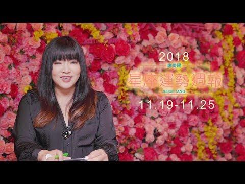 11/19-11/25|星座運勢週報|唐綺陽