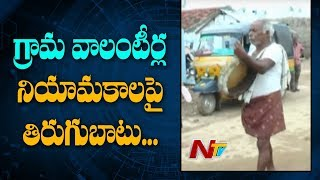 గ్రామా వాలెంటరీ పోస్టులపై రభస..! | Clash Over Grama Volunteer Posts At Sikkolu | NTV