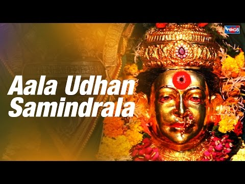Aala Udhan Samindrala | Ekveera Aai Koli Songs By Jagdish Patil video