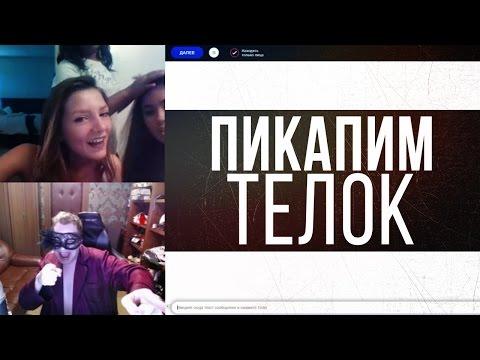 ГУРУ ПИКАПА В ВИДЕОЧАТЕ