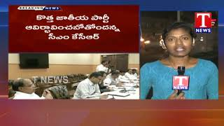 Live Report | CM KCR Parliamentary Party Meet | Pragathi Bhavan  Telugu